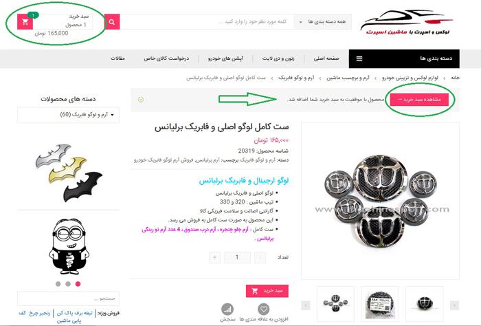 آموزش تصویری خرید آنلاین در ماشین اسپرت