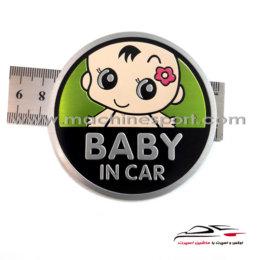 آرم اسپرت بی بی دخترانه BABY IN CAR