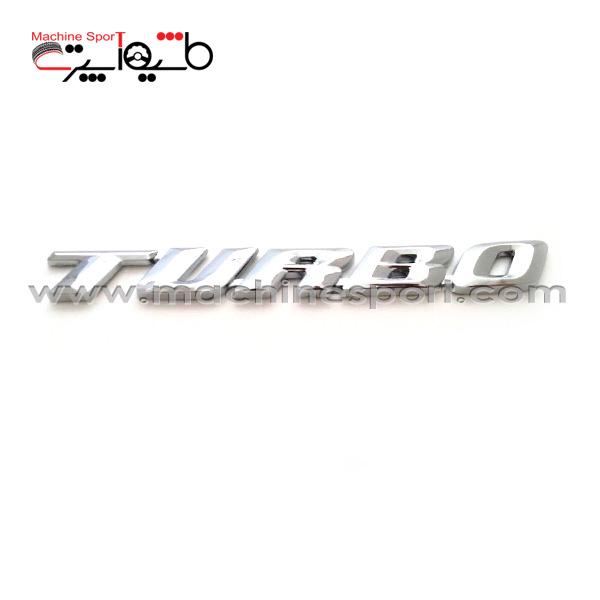آرم نوشته توربو Turbo سایز 16 سانتی