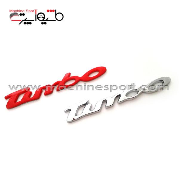 آرم نوشته توربو Turbo قرمز رنگ 13.5 سانتی