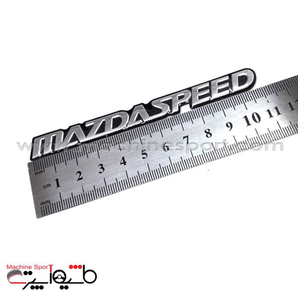 آرم مزدا اسپید MAZDA speed سایز 11 سانت