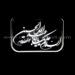 تابلو نئون دار السلام علیک یا ابا عبدالله الحسین (سفید)