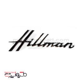 آرم هیلمن پیکان نقره ای