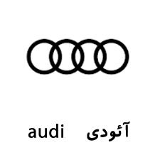 برندهای خودرو