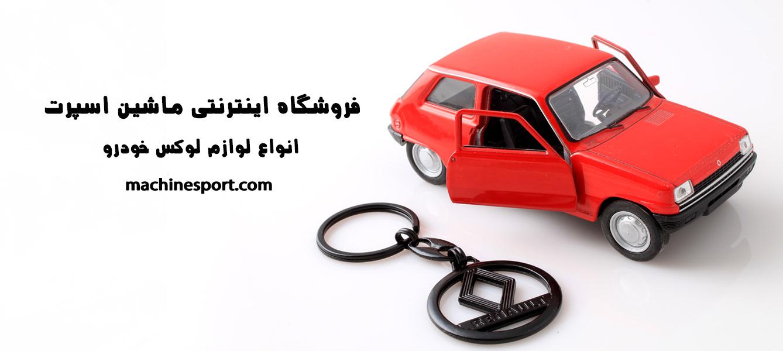 sport car accessories