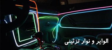 فروشگاه اینترنتی ماشین اسپرت | لوازم لوکس و اسپرت خودرو