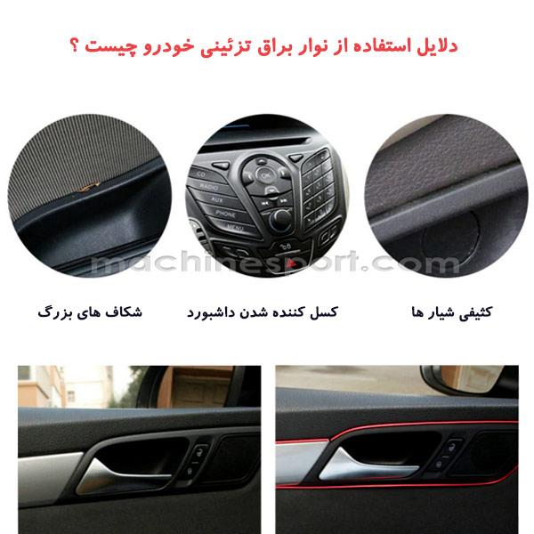 نوار تزیین داخل خودرو بدون برق