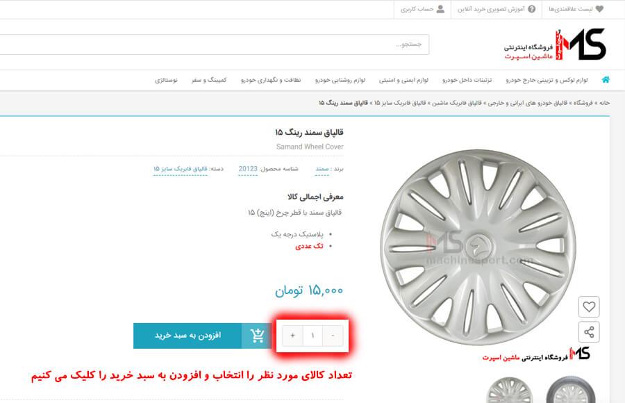 خرید آنلاین قالپاق در ماشین اسپرت