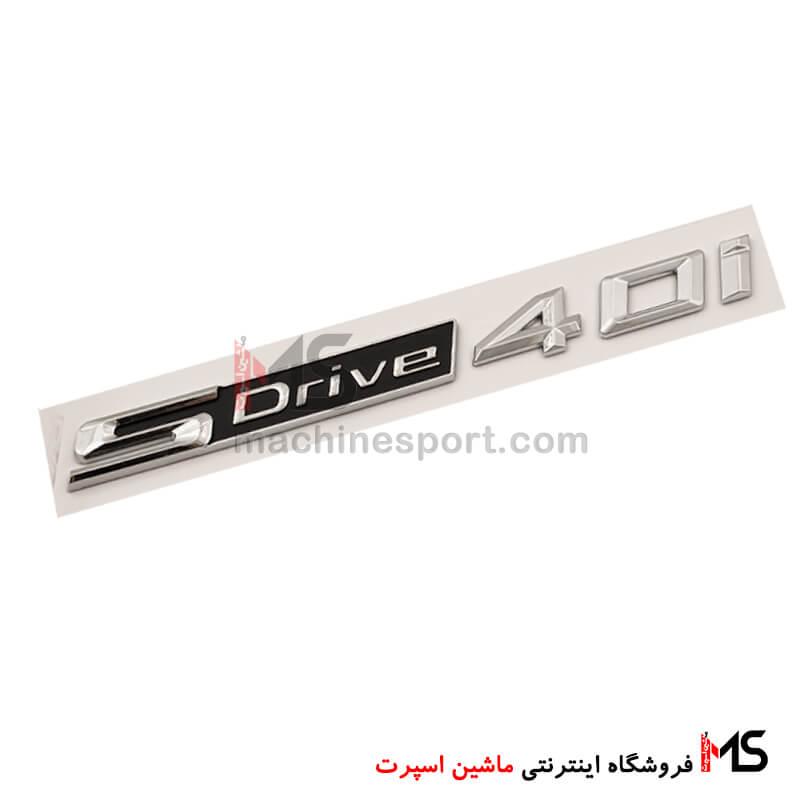 آرم sDrive-40i درب صندوق بی ام دبلیو Bmw