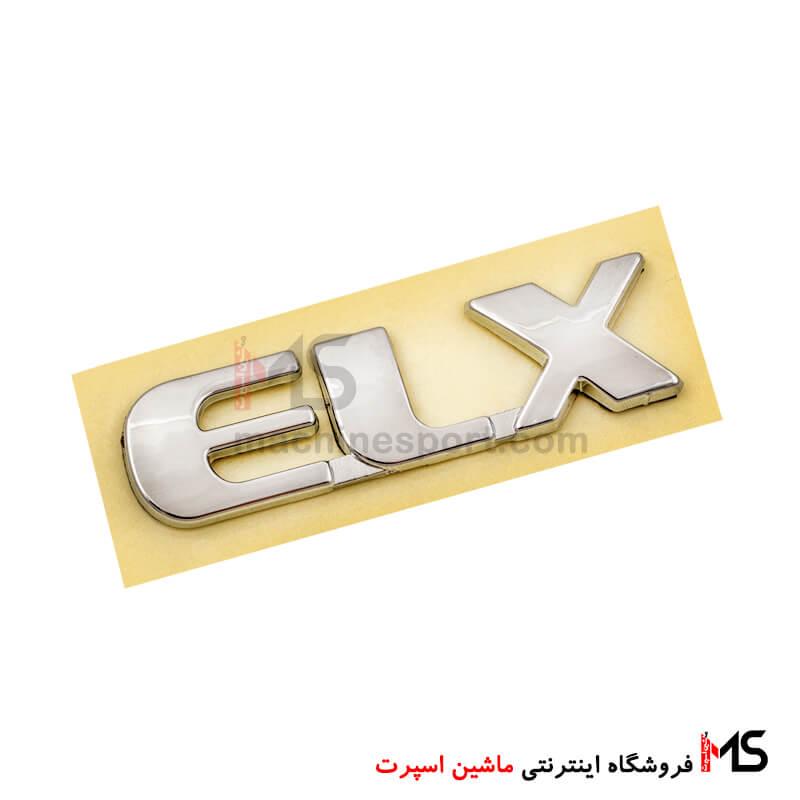 آرم نوشته ELX رو گلگیر سمند