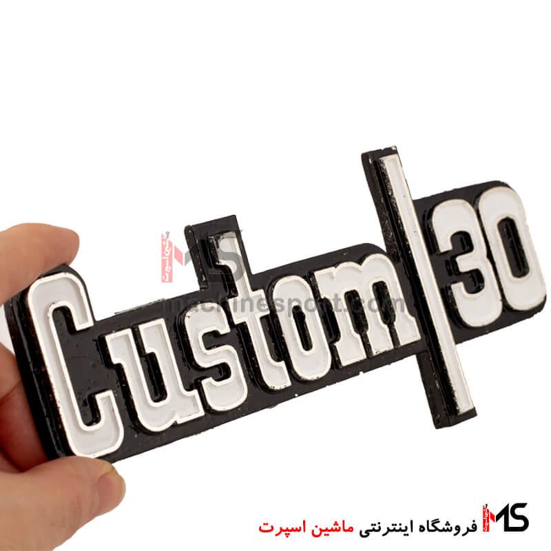 آرم کاستوم custom 30 شورولت