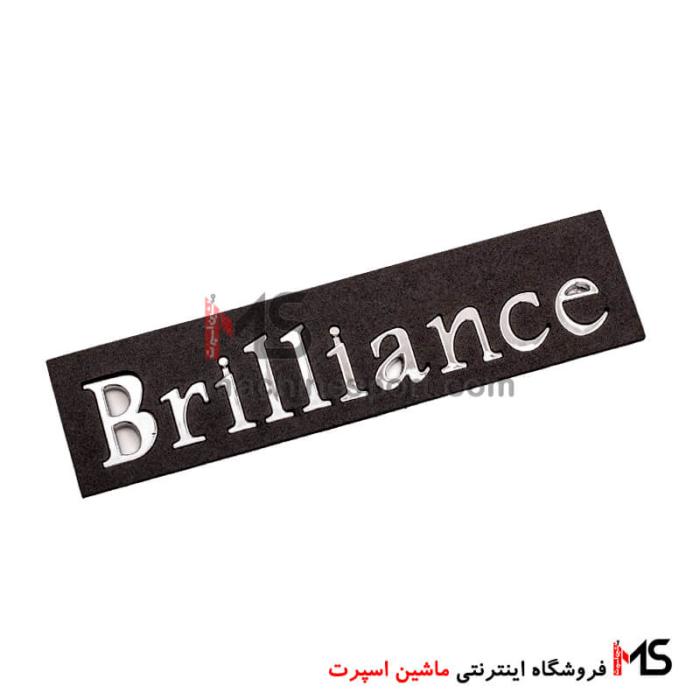 آرم نوشته برلیانس Brilliance