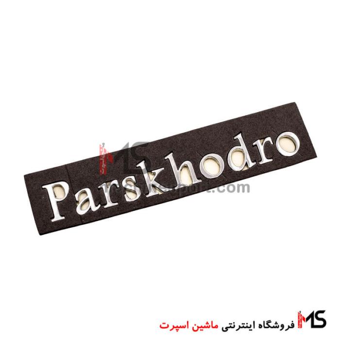 آرم نوشته پارس خودرو Parskhodro