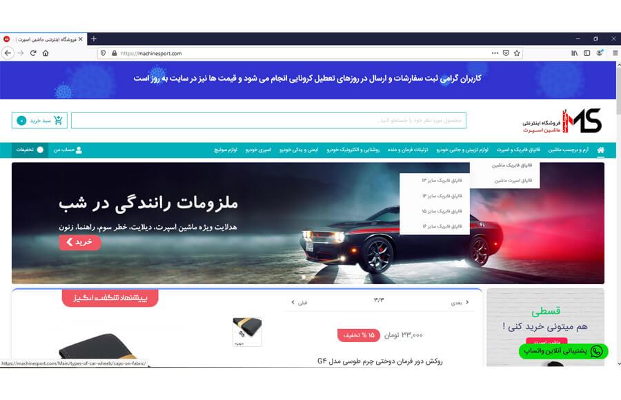 خرید آنلاین در ماشین اسپرت