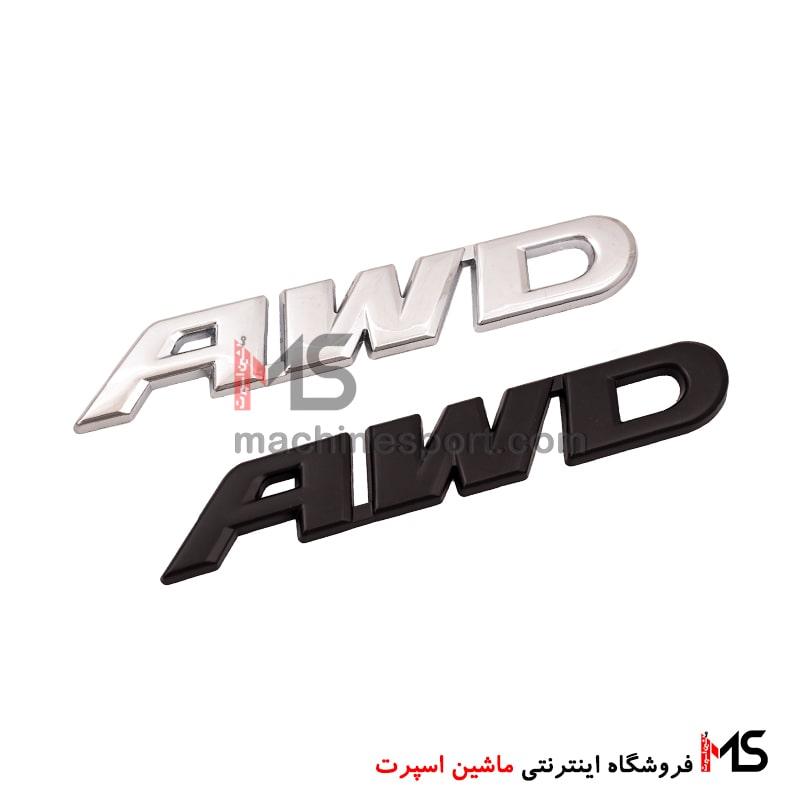 آرم نوشته AWD سایز بزرگ