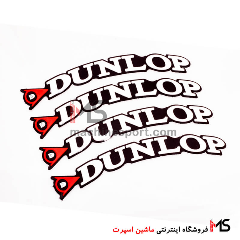 برچسب دور لاستیک دانلوپ DUNLOP