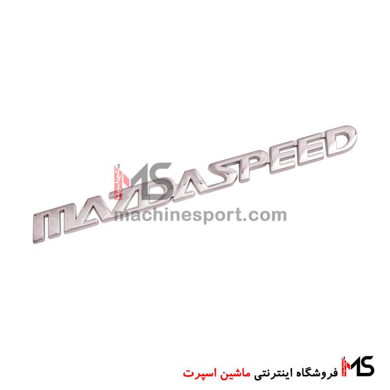 آرم نوشته مزدا اسپید MazdaSpeed