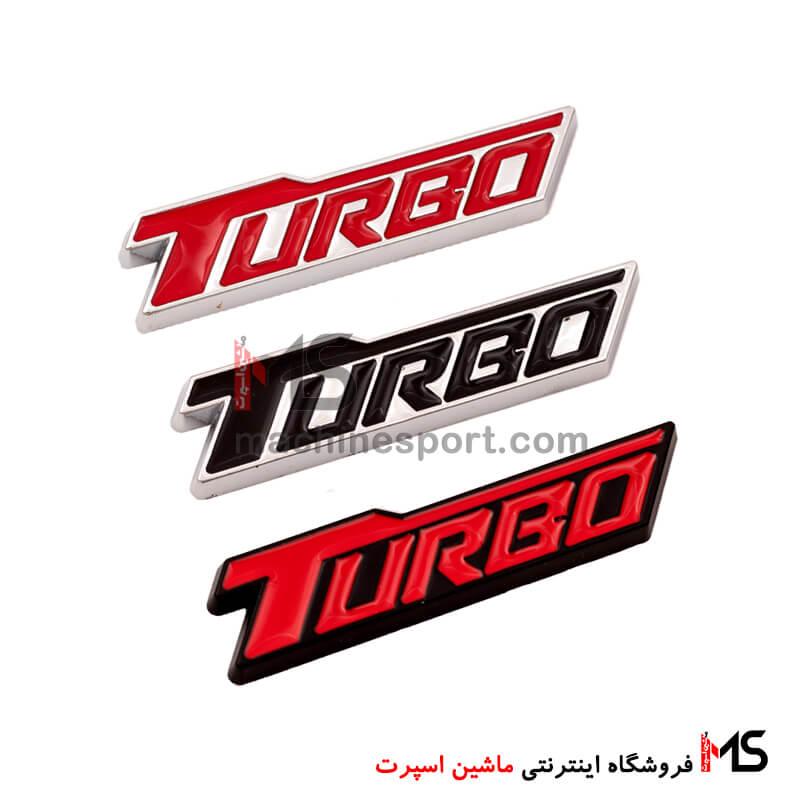 آرم نوشته توربو Turbo